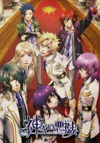 Kamigami no Asobi ลำนำรักเหล่าทวยเทพ ตอนที่ 1-12 พากย์ไทย จบ