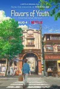 [Netflix] Flavors Of Youth วัยแห่งฝันงดงาม ซับไทย
